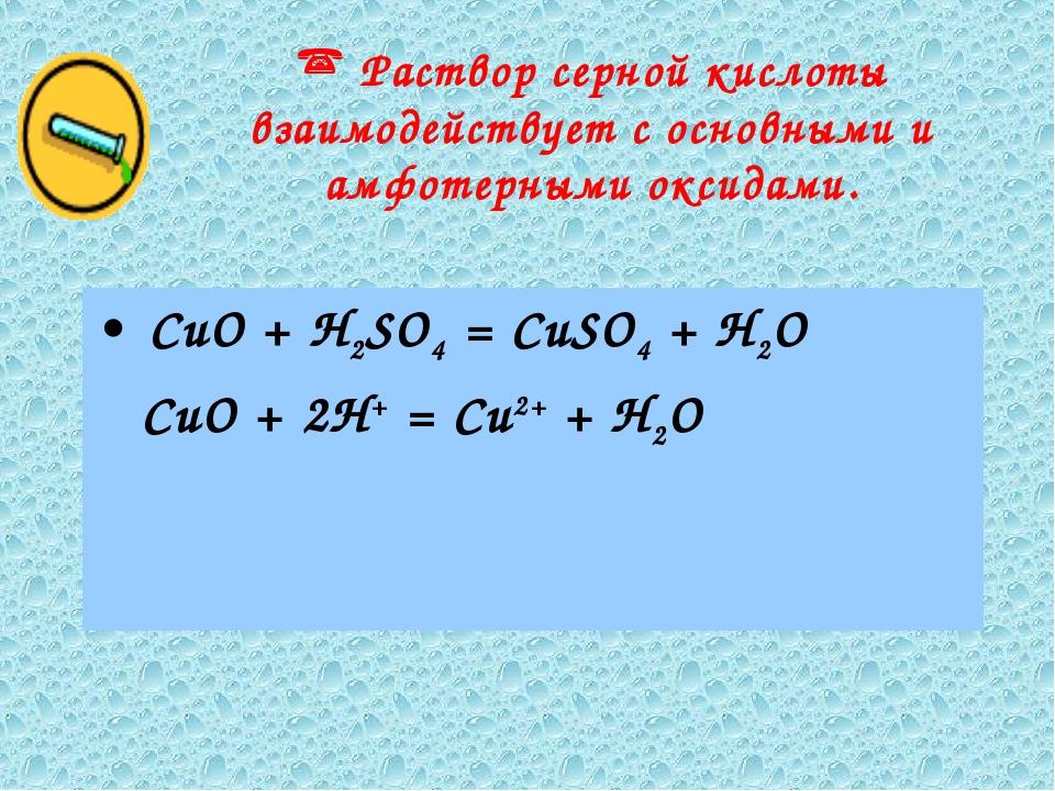 Раствор серной кислоты взаимодействует с основными и амфотерными оксидами. C...
