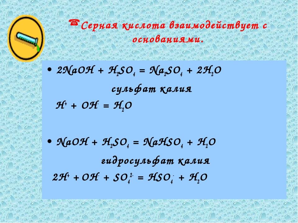 Серная кислота взаимодействует с основаниями. 2NaOН + H2SO4 = Na2SO4 + 2H2O с...