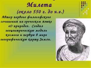 Анаксимандр из Милета (около 550 г. до н.э.) Автор первого философского сочин