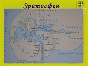 Эратосфен (около 276-194 гг. до н.э.) Впервые ввёл в употребление термин «гео