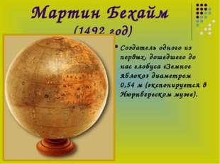 Мартин Бехайм (1492 год) Создатель одного из первых, дошедшего до нас глобуса