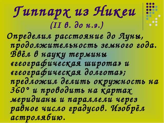 Гиппарх из Никеи (II в. до н.э.) Определил расстояние до Луны, продолжительно...