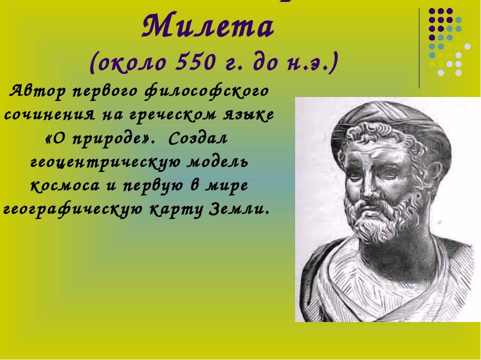 Анаксимандр из Милета (около 550 г. до н.э.) Автор первого философского сочин...