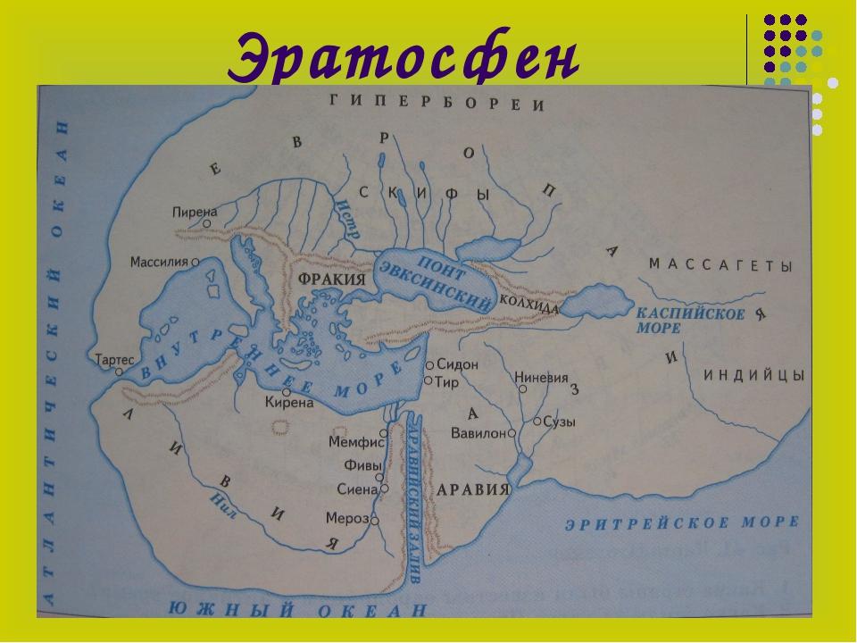 Эратосфен (около 276-194 гг. до н.э.) Впервые ввёл в употребление термин «гео...