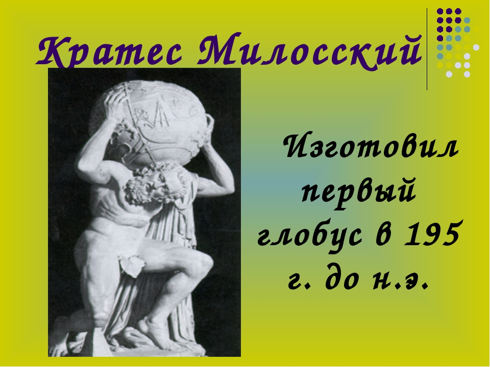Кратес Милосский Изготовил первый глобус в 195 г. до н.э.