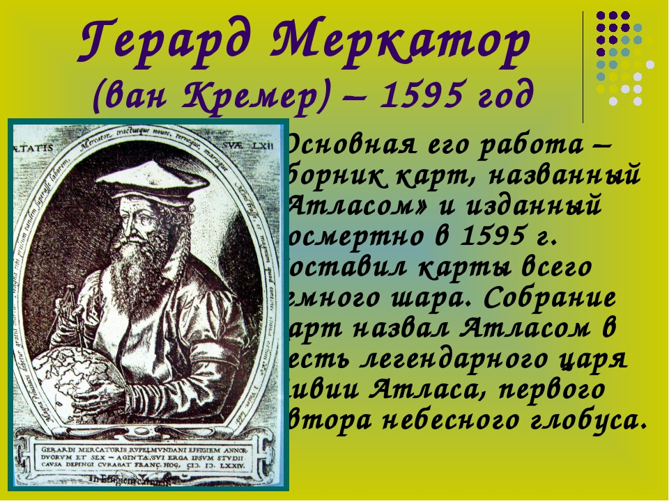 Герард Меркатор (ван Кремер) – 1595 год Основная его работа – сборник карт, н...