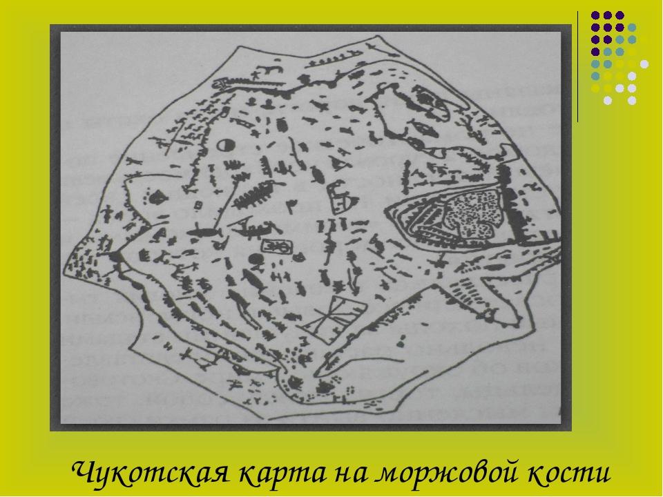 Чукотская карта на моржовой кости