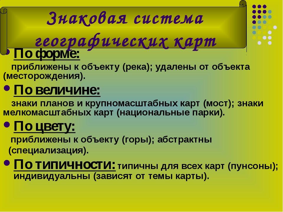 По форме: приближены к объекту (река); удалены от объекта (месторождения). П...