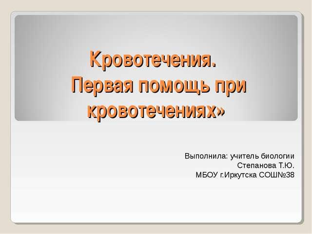 Кровотечения. Первая помощь при кровотечениях» Выполнила: учитель биологии С...