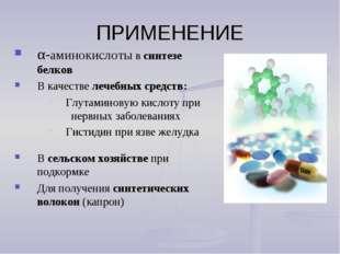 ПРИМЕНЕНИЕ α-аминокислоты в синтезе белков В качестве лечебных средств: Глута