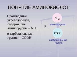 ПОНЯТИЕ АМИНОКИСЛОТ Производные углеводородов, содержащие аминогруппы – NH2 и