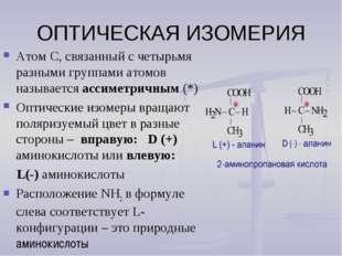 ОПТИЧЕСКАЯ ИЗОМЕРИЯ Атом С, связанный с четырьмя разными группами атомов назы