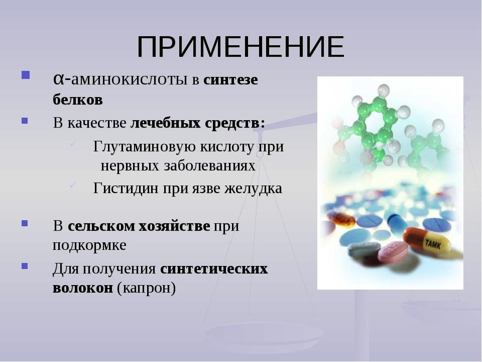 ПРИМЕНЕНИЕ α-аминокислоты в синтезе белков В качестве лечебных средств: Глута...