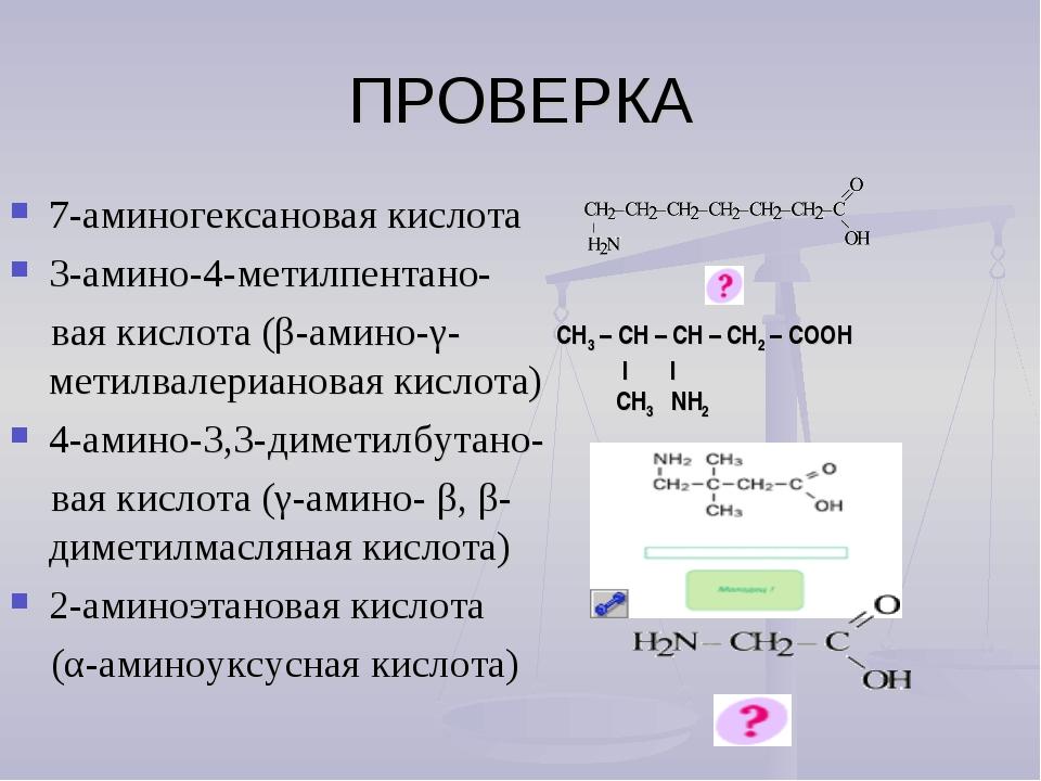 ПРОВЕРКА 7-аминогексановая кислота 3-амино-4-метилпентано- вая кислота (β-ами...