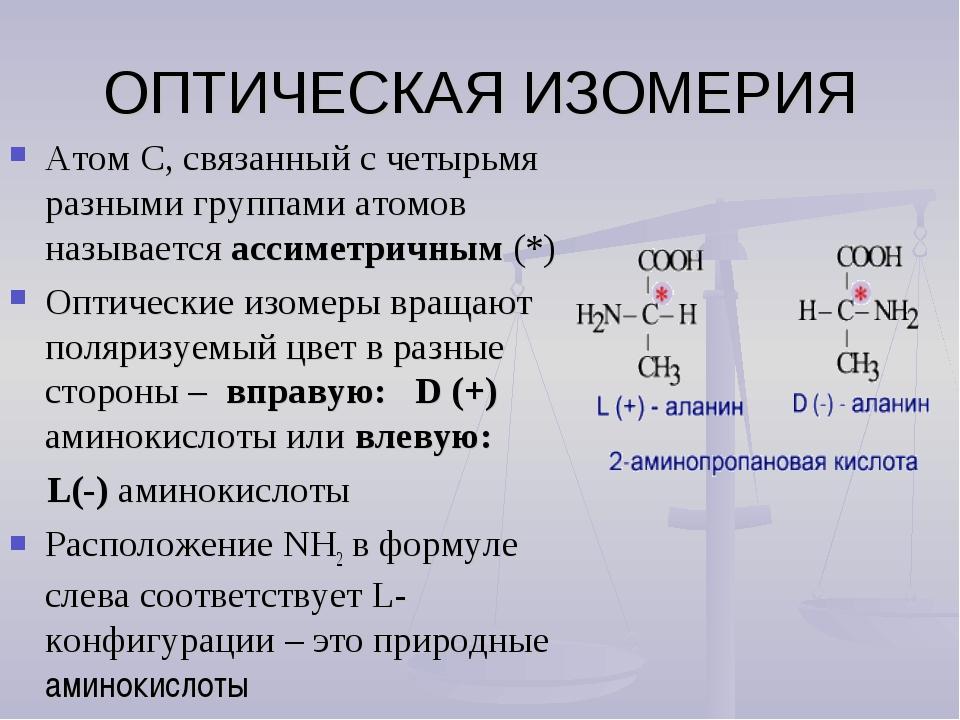 ОПТИЧЕСКАЯ ИЗОМЕРИЯ Атом С, связанный с четырьмя разными группами атомов назы...