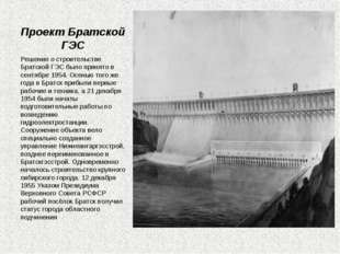 Проект Братской ГЭС Решение о строительстве Братской ГЭС было принято в сентя