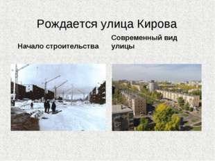 Рождается улица Кирова Начало строительства Современный вид улицы