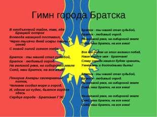 Гимн города Братска В необъятной тайге, там, где Брацкий острог Воевода казац
