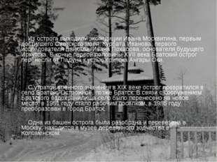 Из острога выходили экспедиции Ивана Москвитина, первым достигшего Охотского