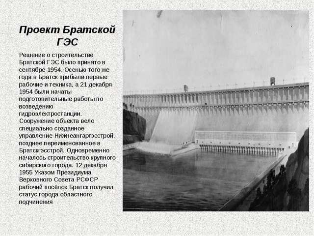Проект Братской ГЭС Решение о строительстве Братской ГЭС было принято в сентя...