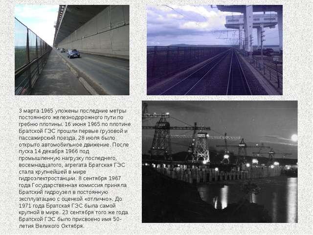 3 марта 1965 уложены последние метры постоянного железнодорожного пути по гре...