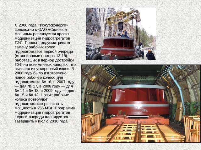 С 2006 года «Иркутскэнерго» совместно с ОАО «Силовые машины» реализуется прое...