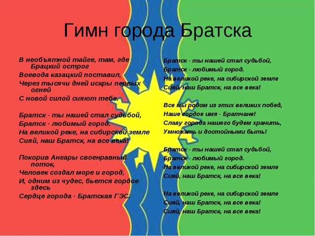 Гимн города Братска В необъятной тайге, там, где Брацкий острог Воевода казац...