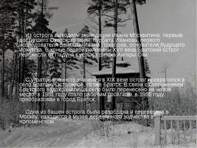 Из острога выходили экспедиции Ивана Москвитина, первым достигшего Охотского...