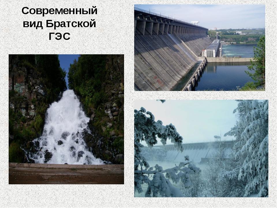 Современный вид Братской ГЭС