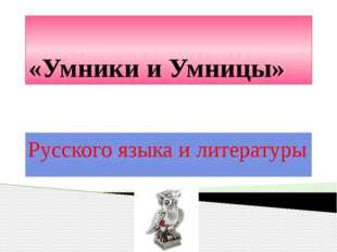 «Умники и Умницы» Русского языка и литературы