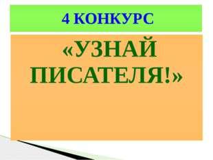 «УЗНАЙ ПИСАТЕЛЯ!» 4 КОНКУРС