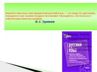 Берегите наш язык, наш прекрасный русский язык, — это клад, это достояние, п