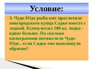 3. Чудо-Юдо рыба-кит проглотило новгородского купца Садко вместе с лодкой. Ку