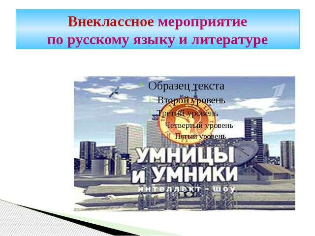 Внеклассное мероприятие по русскому языку и литературе
