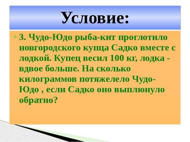 3. Чудо-Юдо рыба-кит проглотило новгородского купца Садко вместе с лодкой. Ку...