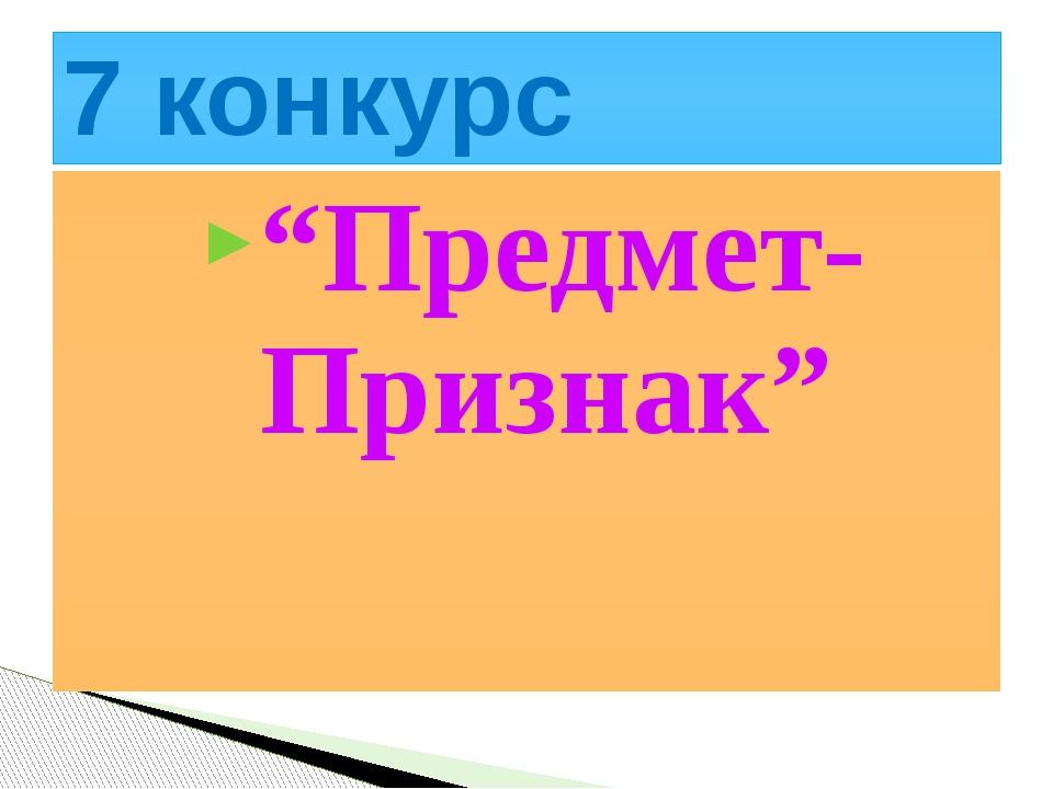 """""""Предмет-Признак"""" 7 конкурс"""