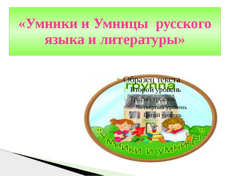 «Умники и Умницы русского языка и литературы»
