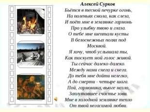 Алексей Сурков Бьётся в тесной печурке огонь, На поленьях смола, как слеза,