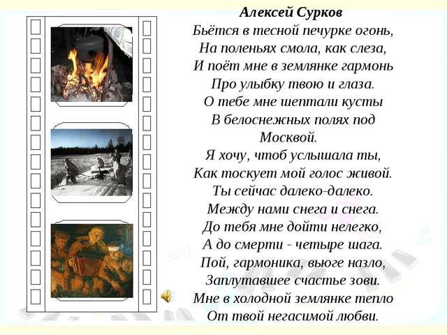 Алексей Сурков Бьётся в тесной печурке огонь, На поленьях смола, как слеза,...