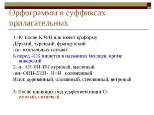 Орфограммы в суффиксах прилагательных 1.-К- после К/Ч/Ц или имеет кр.форму Де