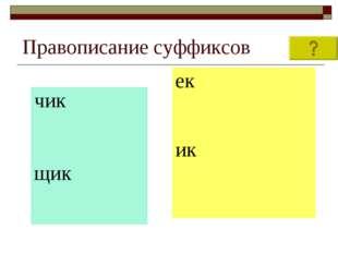 Правописание суффиксов