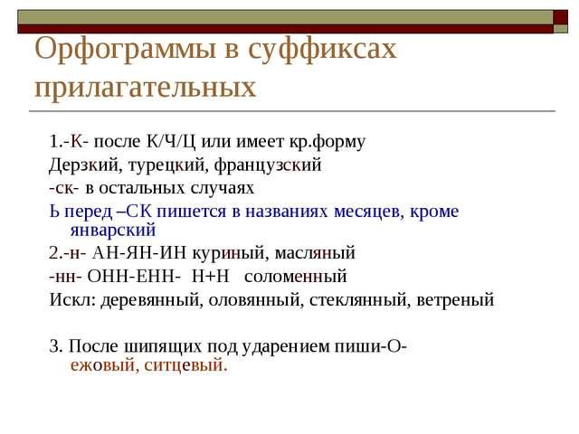 Орфограммы в суффиксах прилагательных 1.-К- после К/Ч/Ц или имеет кр.форму Де...