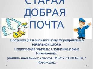 СТАРАЯ ДОБРАЯ ПОЧТА Презентация к внеклассному мероприятию в начальной школе.