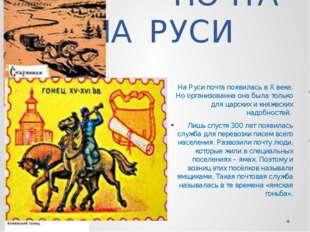 ПОЧТА НА РУСИ На Руси почта появилась в X веке. Но организованна она была то