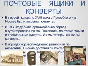 ПОЧТАМТЫ, ПОЧТОВЫЕ ЯЩИКИ И КОНВЕРТЫ. В первой половине XVIII века в Петербург