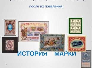 Впервые почтовые марки появились в Англии в 1840 году. После этого марки появ