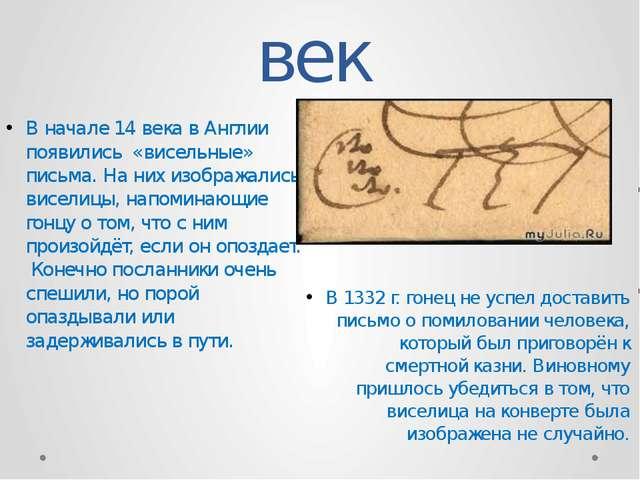 АНГЛИЯ XIV век В 1332 г. гонец не успел доставить письмо о помиловании челове...