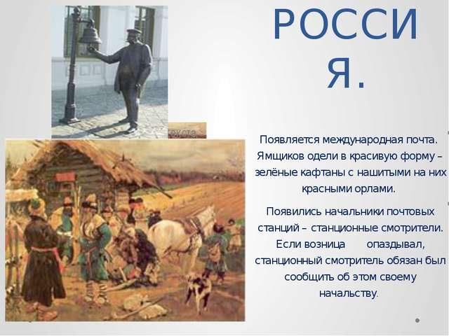 XVII ВЕК. РОССИЯ. Появляется международная почта. Ямщиков одели в красивую фо...