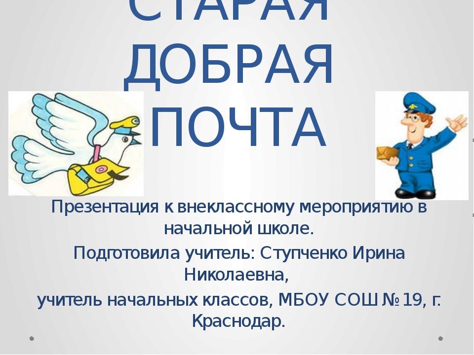СТАРАЯ ДОБРАЯ ПОЧТА Презентация к внеклассному мероприятию в начальной школе....