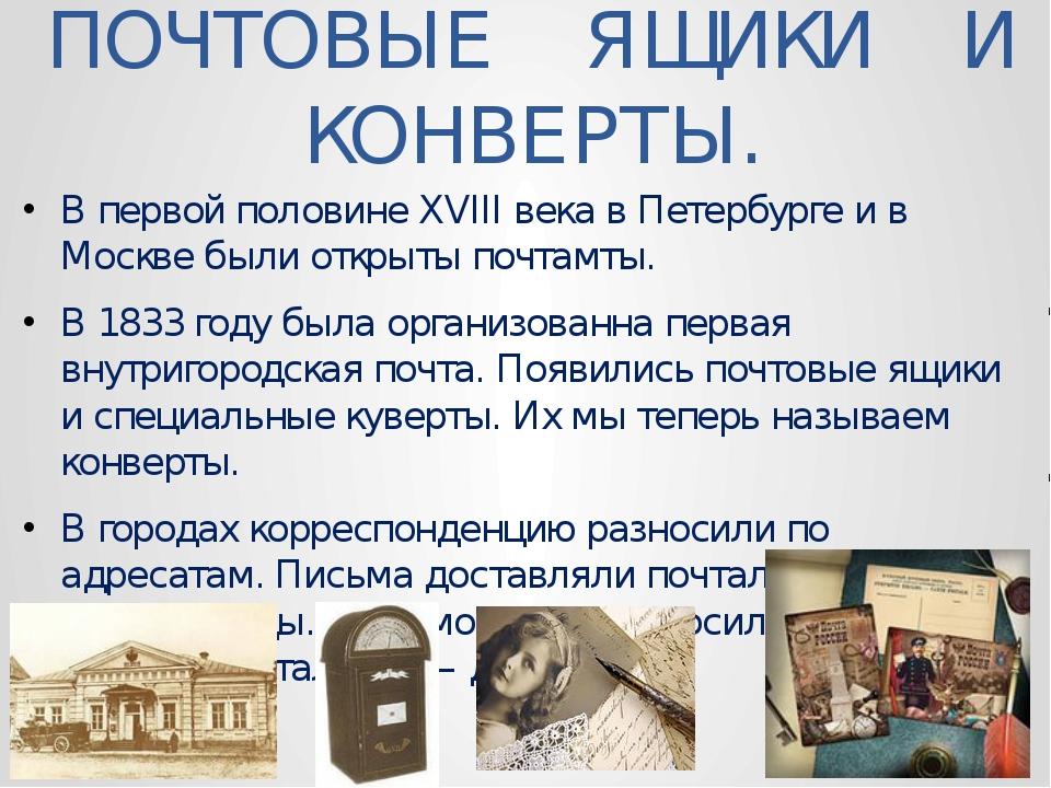 ПОЧТАМТЫ, ПОЧТОВЫЕ ЯЩИКИ И КОНВЕРТЫ. В первой половине XVIII века в Петербург...